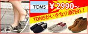 TOMS2990円カラ!