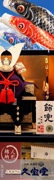 久宝堂の五月人形・鯉のぼり