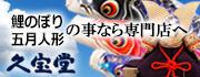五月人形・鯉のぼりの久宝堂