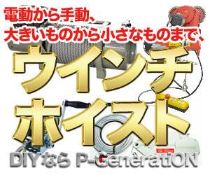 ウインチ ホイスト 電動から手動まで P-GeneratiON