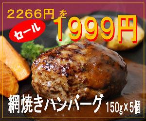 ステーキを挽いたハンバーグ♪実店舗年間2万食販売