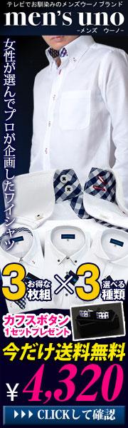 新作登場!メンズウーノ ワイシャツ3枚送料無料