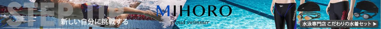 水泳専門店のこだわり男性水着セット