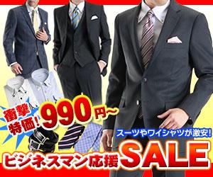 <激安990円〜!>ビジネスマン必見セール開催中!