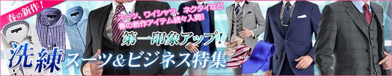 第一印象UP!春の新作スーツ特集!