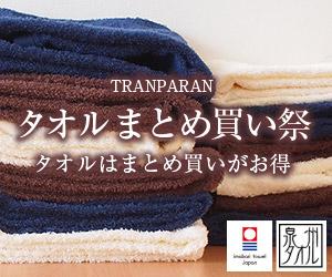今治タオルなど、タオルはまとめ買いがお得!