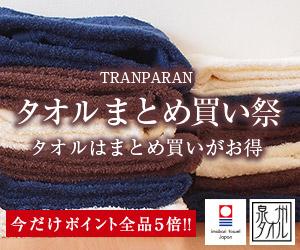 今治タオルをはじめタオルはまとめ買いがお得!