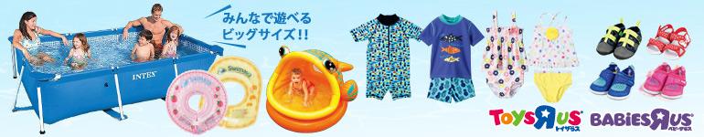 ベビー・キッズ用水着、家庭用プールが勢ぞろい!