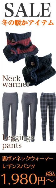 冬の暖かアイテム!裏ボア系