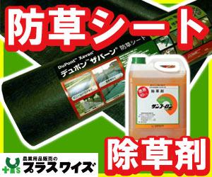 防草シート・除草剤なら、農業用品販売のプラスワイズ