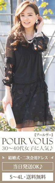 PourVous30〜40代女子に人気!結婚式・二次会用ドレス