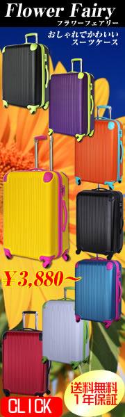 お洒落でかわいい♪スーツケース