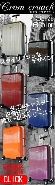 お洒落なスーツケース小型〜大型まで送料無料
