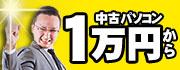 中古パソコンくじらや Windows7搭載が1万円から!
