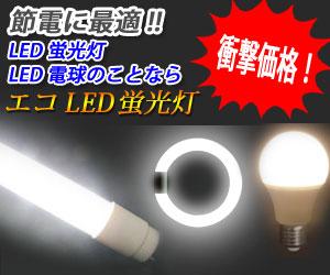 エコLED蛍光灯Yahoo!店