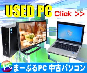 中古パソコン まーぶるPC