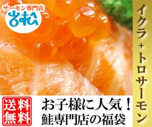 鮭専門店のイクラ+トロサーモン