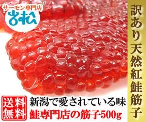 鮭専門店の訳あり 天然紅鮭筋子500g