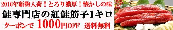 筋子 1000円OFFクーポン
