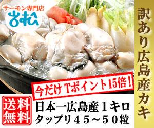 訳あり広島産カキ1キロ