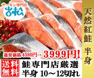 鮭専門店の天然紅鮭半身 10〜12切
