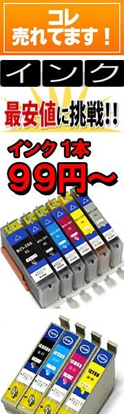 プリンターインク 99円〜最安値に挑戦!クーポン♪