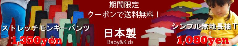 日本製モンキーパンツ長袖Tシャツ出産祝い