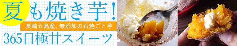 レンジ3分で石焼き芋。長崎五島産、無添加、蜜じゅわ