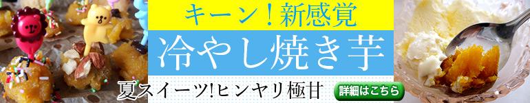 石焼き芋。長崎五島産、無添加。レンジ3分で蜜じゅわ