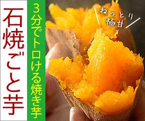 送料無料、お試し冷凍焼き芋。長崎五島産、石焼ごと芋