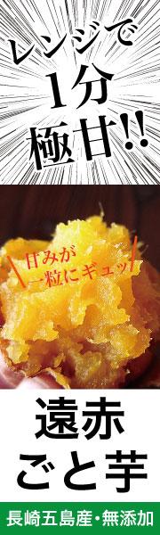 ドハマリ注意!とろ〜り蜜じゅわ〜のミニ焼き芋。