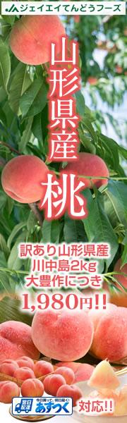 大豊作SALE開催!訳あり白桃2kg1,980円