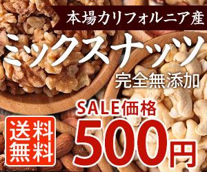 TVで話題のミックスナッツ500円!