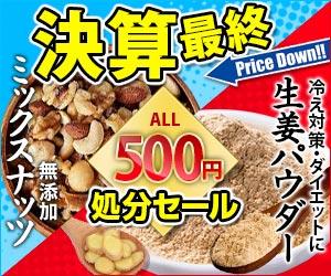 最終処分セール!ミックスナッツ・生姜パウダー500円