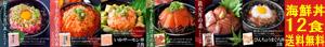 海鮮丼の素12食6種×2たっぷりあってしかも送料無料!