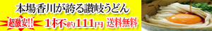 超激安!讃岐うどん1杯約111円送料無料