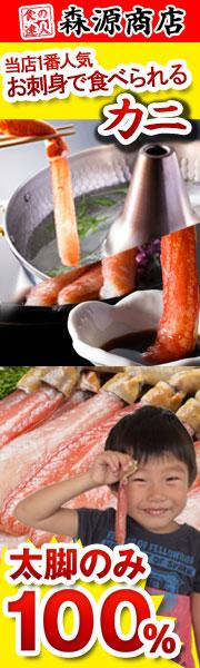 お刺身で食べられる蟹