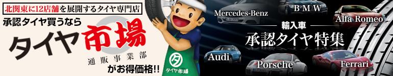 北関東に12店舗!タイヤ市場 輸入車承認タイヤ特集