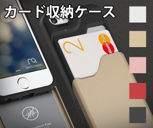 カードが2枚まで収納可能なメタリックバーケース