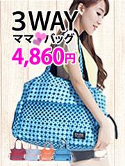3Wayママバッグ、4,860円!