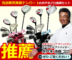 井戸木プロ推薦ゴルフセットで始めよう!