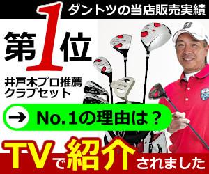 新しい趣味にゴルフを♪始めるならプロ推薦セットで!