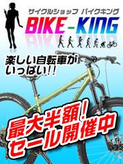 サイクルショップ バイクキング