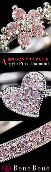 憧れのアーガイル産ピンクダイヤモンドジュエリー