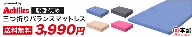 アキレス選べる4色三つ折りバランスマットレス3,990円