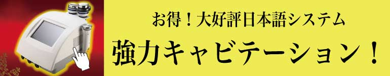 大好評日本語システム強力キャビテーション