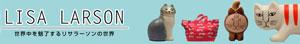 スウェーデン陶芸家 リサラーソンの猫の置物です。