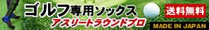 送料無料日本製ゴルフ専用ソックス