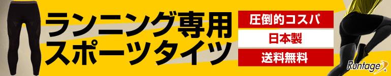 送料無料日本製コンプレッションスポーツタイツ