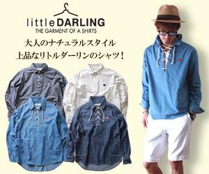 LittleDARLING2016シャツ特集